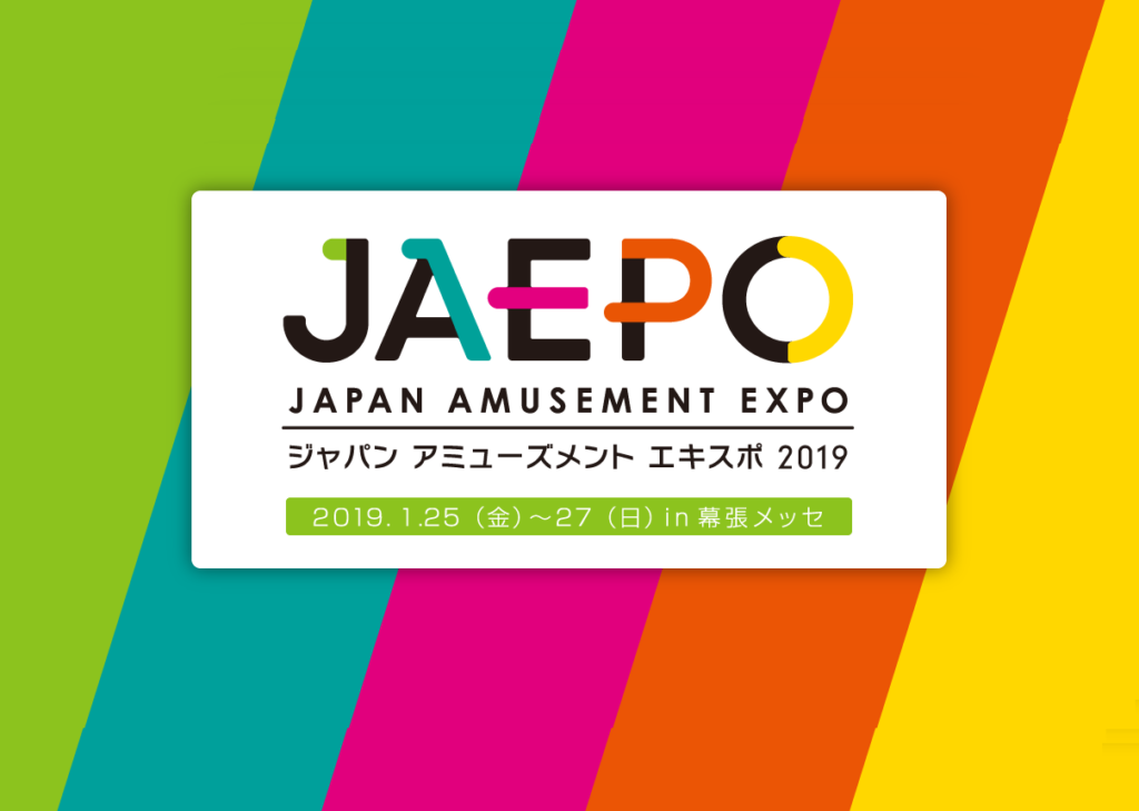 JAEPO 2019出展について