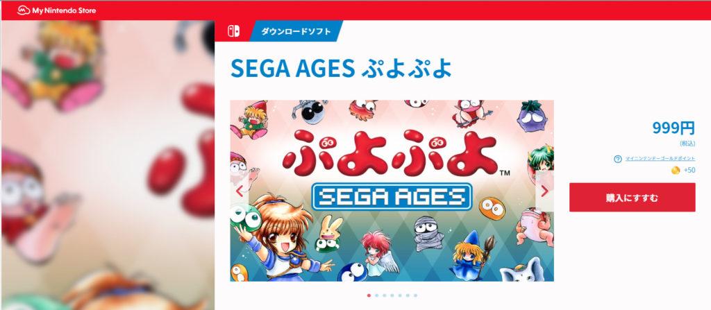 exA-Arcadia Supports Release of Puyo Puyo on Nintendo Switch